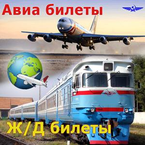 Авиа- и ж/д билеты Новоузенска