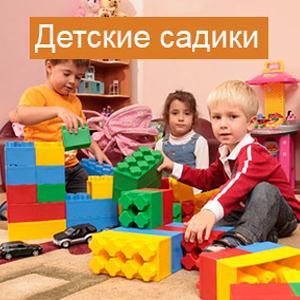 Детские сады Новоузенска