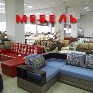 Магазины мебели Новоузенска