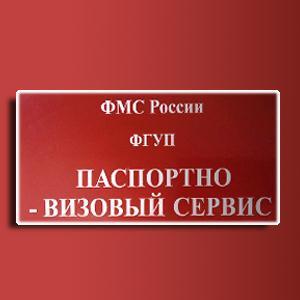Паспортно-визовые службы Новоузенска