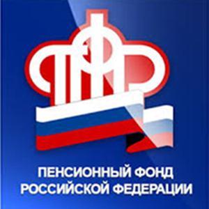Пенсионные фонды Новоузенска