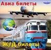 Авиа- и ж/д билеты в Новоузенске