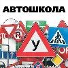 Автошколы в Новоузенске