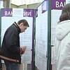 Центры занятости в Новоузенске