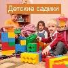 Детские сады в Новоузенске