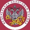 Налоговые инспекции, службы в Новоузенске