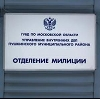 Отделения полиции в Новоузенске