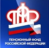 Пенсионные фонды в Новоузенске