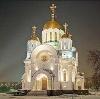 Религиозные учреждения в Новоузенске