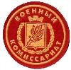 Военкоматы, комиссариаты в Новоузенске