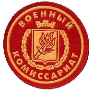 Военкоматы, комиссариаты Новоузенска